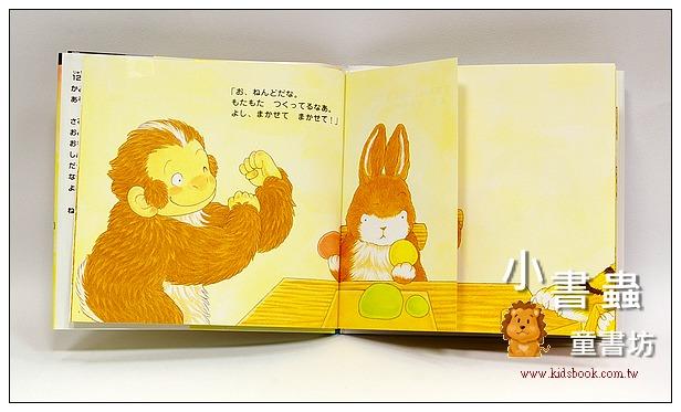 內頁放大:猴子弟弟愛幫忙:十二生肖幼兒園8(日文) (附中文翻譯)