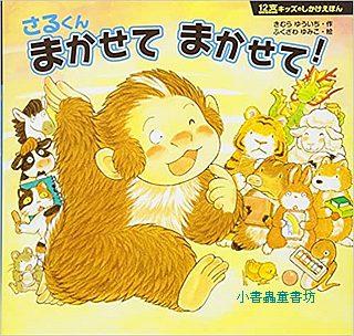 猴子弟弟愛幫忙:十二生肖幼兒園8(日文版,附中文翻譯)