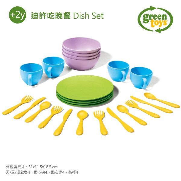 內頁放大:Dish Set 迪許餐具組(85折)