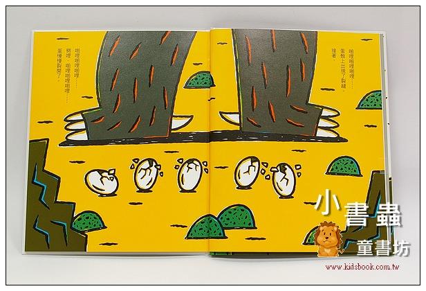 內頁放大:宮西達也恐龍繪本:最愛的,是我(85折)