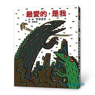 宮西達也恐龍繪本:最愛的,是我(85折)