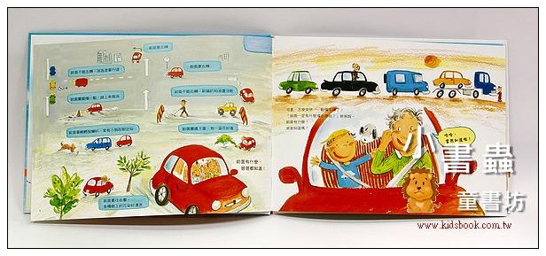 內頁放大:前面還有什麼車?(85折)