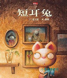 短耳兔 (書+CD)(85折)