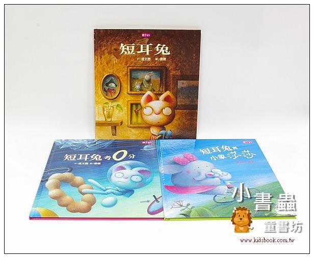 內頁放大:短耳兔可愛故事3合1(79折)