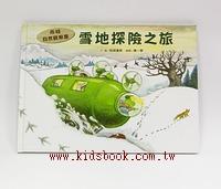 雨蛙自然觀察團:雪地探險之旅(79折)
