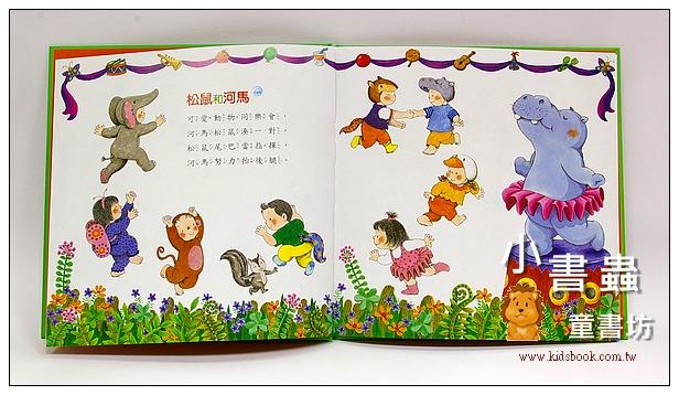 內頁放大:可愛動物操書+CD (79折)(唸唸、唱唱書展 )