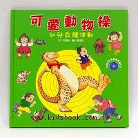 可愛動物操書+CD (79折)(唸唸、唱唱書展 )