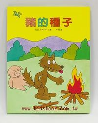 豬的種子 <親近植物繪本>(85折)