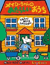 小鼠波波立體劇場書:波波的花園新家