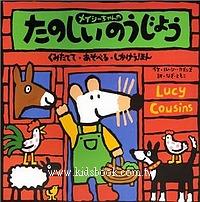 小鼠波波立體劇場書:波波的農場