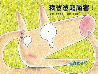 我爸爸超厲害!:宮西達也繪本 (79折)