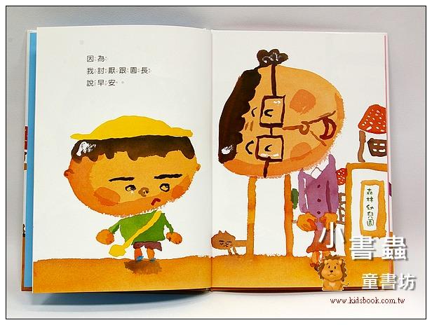 內頁放大:校園生活故事─幼小篇 1-7:我討厭去幼兒園(分離焦慮、情緒認識)(79折)