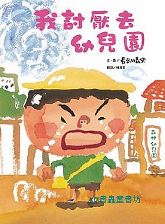 校園生活故事─幼小篇 1-7:我討厭去幼兒園(分離焦慮、情緒認識)(79折)