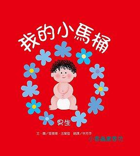 我的小馬桶—男生 (書+CD)