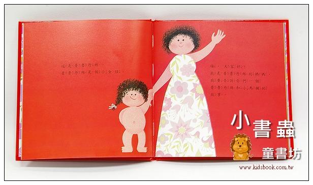內頁放大:我的小馬桶—女生 (書+CD)(75折)寶寶聽故事書展