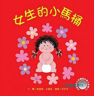 我的小馬桶—女生 (書+CD)(79折)