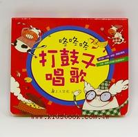 樂器音效遊戲書:咚咚咚,打鼓又唱歌(上人書展 75折)(現貨數量:2)