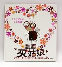 瓢蟲灰姑娘(85折)