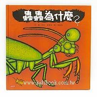 蟲蟲為什麼? (85折)