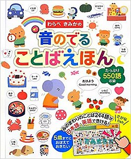 「語言」音效遊戲書:英、日文語言學習機(244詞語發音、550語收錄)
