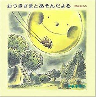 和月亮姊姊一起玩(日文版,附中文翻譯)