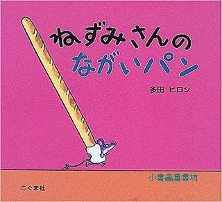 小老鼠的長麵包(日文版,附中文翻譯)