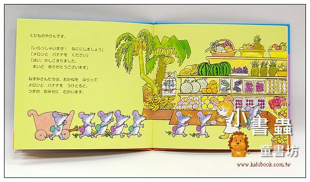 內頁放大:小老鼠上街買東西(日文) (附中文翻譯)