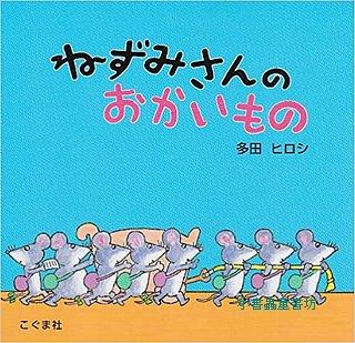 小老鼠上街買東西(日文) (附中文翻譯)