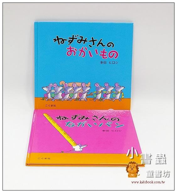 內頁放大:小老鼠的長麵包+小老鼠上街買東西(日文版,附中文翻譯)