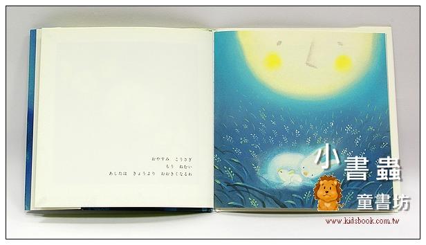 內頁放大:太陽和月亮的晚安書(日文) (附中文翻譯)