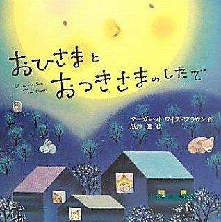 太陽和月亮的晚安書(日文版,附中文翻譯)