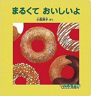 0.1.2繪本:圓圓的、好吃的(厚紙板)(日文版,附中文翻譯)