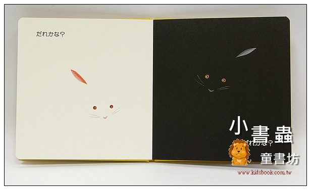 內頁放大:0.1.2繪本:是誰呢(厚紙板)(日文) (附中文翻譯)