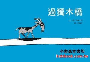 過獨木橋:五味太郎繪本(79折)