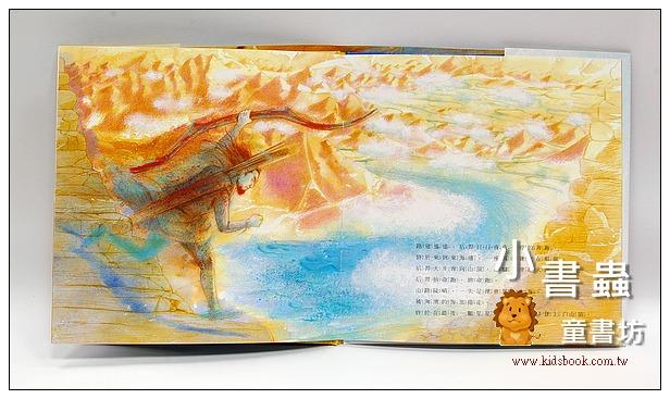 內頁放大:射日.奔月(中秋節)(85折)