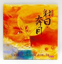 射日.奔月(中秋節)(85折)