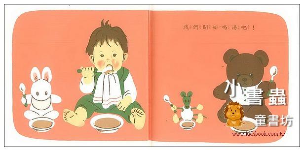 內頁放大:林明子繪本(中文)寶寶生活Ⅰ:擦!擦!擦!+伸出來了!(特價)