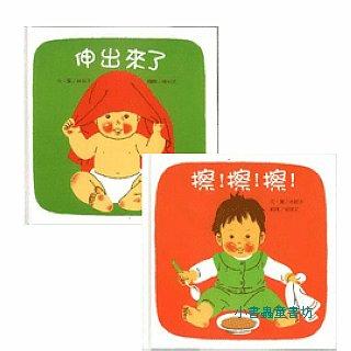 林明子繪本(中文)寶寶生活Ⅰ:擦!擦!擦!+伸出來了!(特價)
