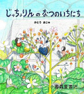 厘厘蟲繪本2:厘厘蟲的夏天(日文版,附中文翻譯)<親近植物繪本>