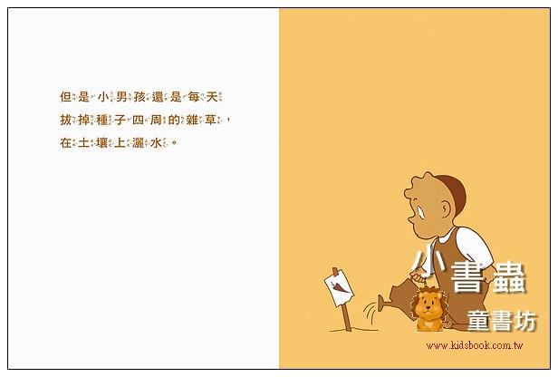 內頁放大:胡蘿蔔種子(79折) <親近植物繪本>