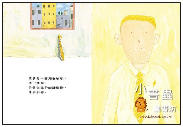 內頁放大:生命教育繪本3-9:晴子的黃色爸爸(79折)