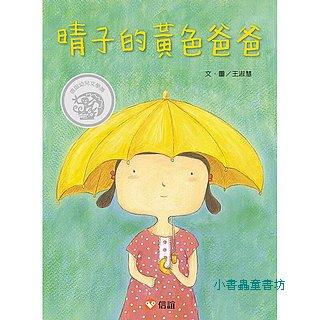 生命教育繪本3-9:晴子的黃色爸爸(79折)