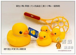 黃色小鴨 (洗澡組+單隻(大) 二合一) TOLO 正版授權生產(Rubber Duck)多加贈撈網一支