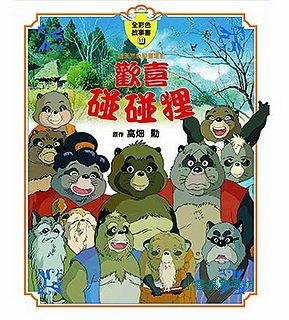 歡喜碰碰狸:宮崎駿動畫彩色故事繪本
