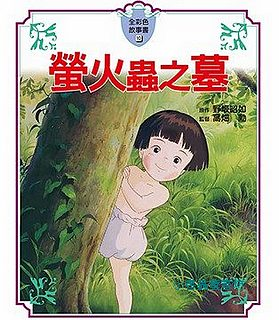 螢火蟲之墓:宮崎駿動畫彩色故事繪本