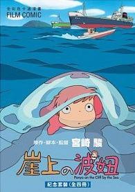 宮崎駿全彩色卡通漫畫:崖上的波妞套書(1-4) (書展79折)
