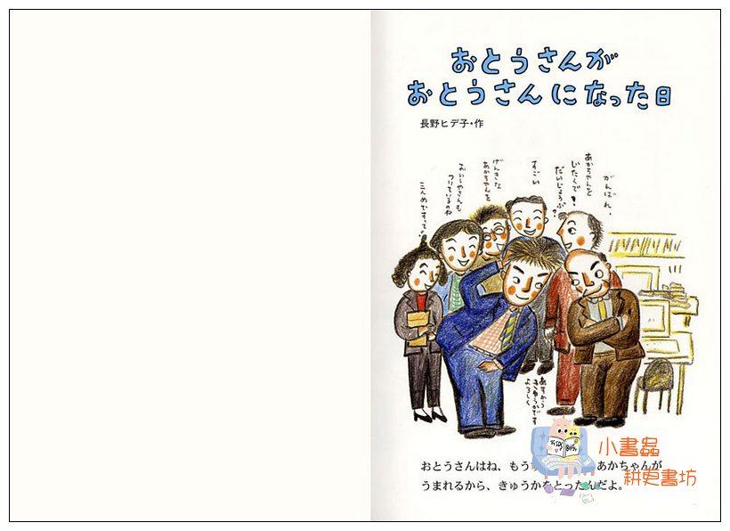 內頁放大:爸爸變成爸爸的那一天(日文) (附中文翻譯)(爸爸繪本)