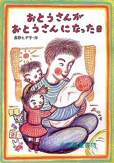 爸爸變成爸爸的那一天(日文版,附中文翻譯)(爸爸繪本)