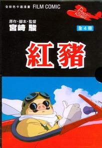 宮崎駿全彩色卡通漫畫:紅豬(1-5) (書展79折)