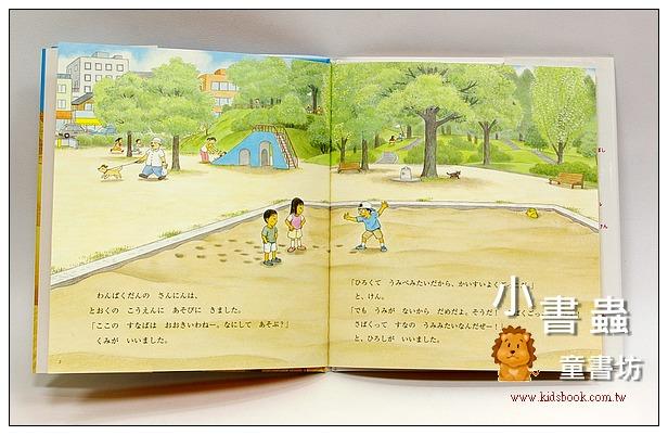 內頁放大:淘氣三人組的沙漠歷險記(日文版,附中文翻譯)